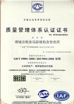 ISO9001(第一次贴花)