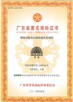 广东省著名商标(最新版未到)