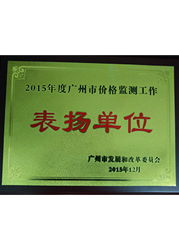2015表扬单位