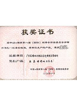 第八届农博会金奖