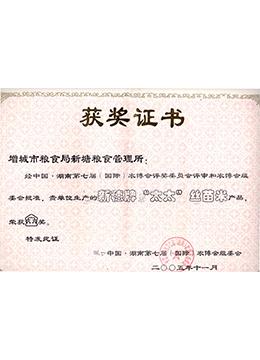 农博会第七届金奖证书
