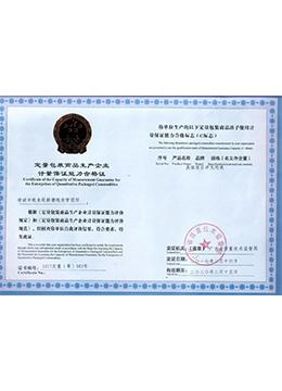 2017年C标志认证0001