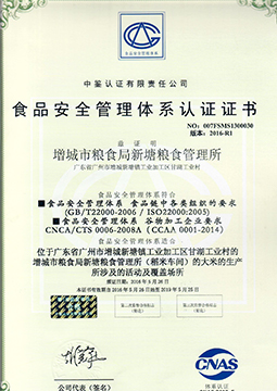 ISO22000(第一次贴花)