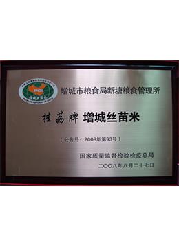 挂荔地理标志产品
