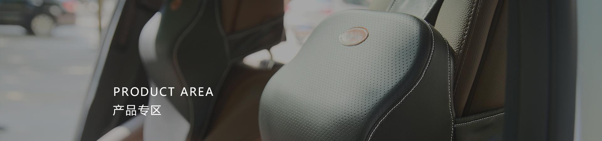 车用座椅车载靠枕护颈枕