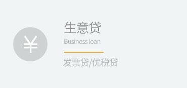 惠州月供贷款