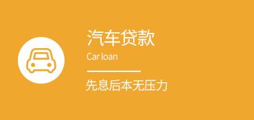 惠州装修贷款