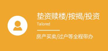 惠州抵押贷款