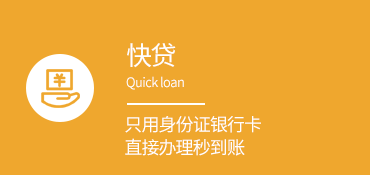 惠州抵押贷款公司