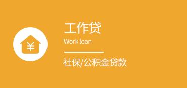 广东贷款公司