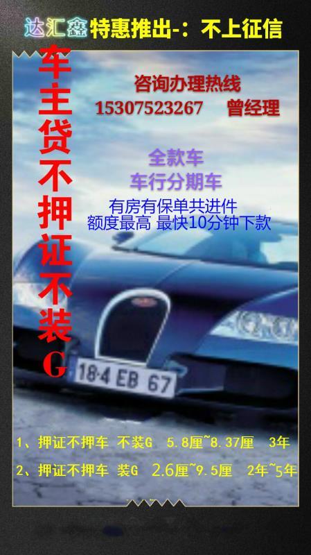 惠州保单贷款