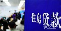 惠州首套房贷利率最高上浮30%!还要慢慢排队
