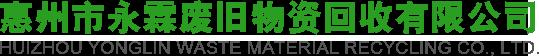 惠东废品回收公司