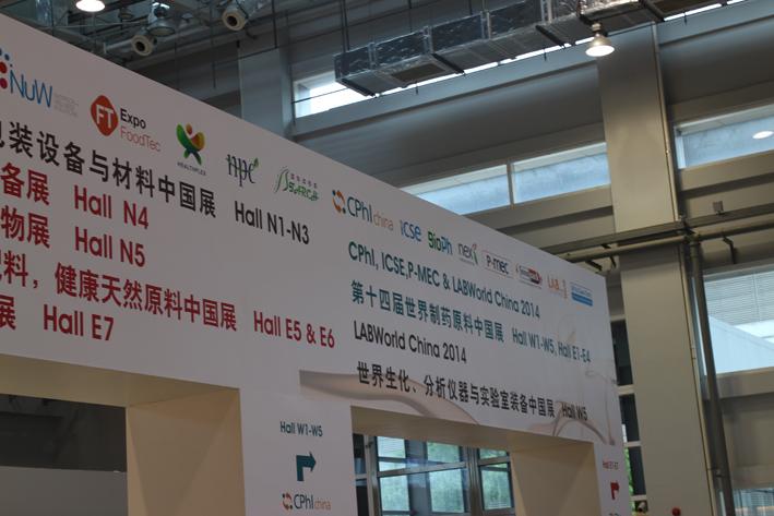 第十四届世界制药原料中国展