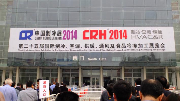 2014年第二十五届中国(北京)制冷展