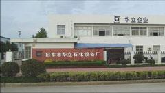 启东华立石油化工机械设备有限公司