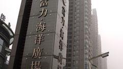重庆富力海洋广场