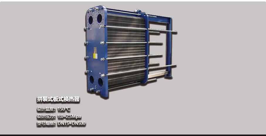 拼装式板式换热器