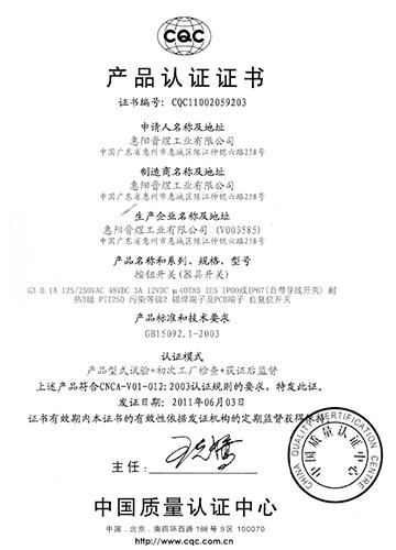 CQC 认证