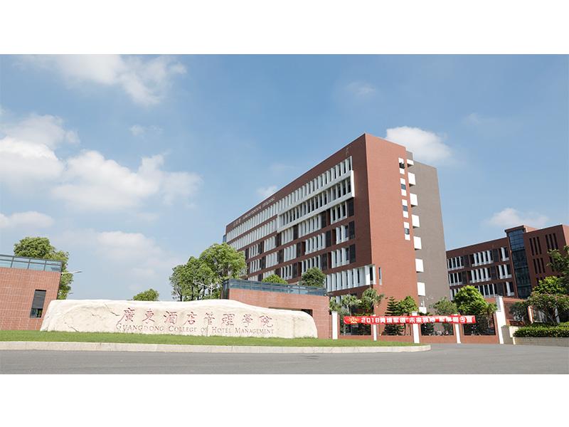 广东酒店管理学院