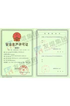 安全许可证1
