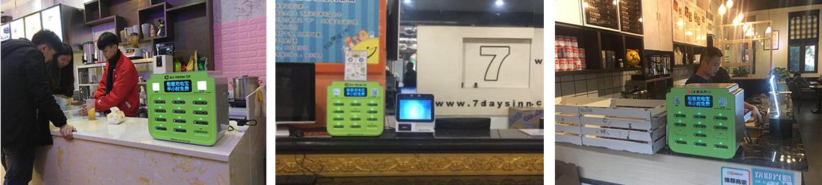 东莞市共享充电宝