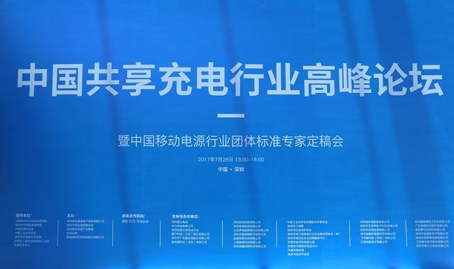 中国共享充电行业高峰论坛,互利共赢模式