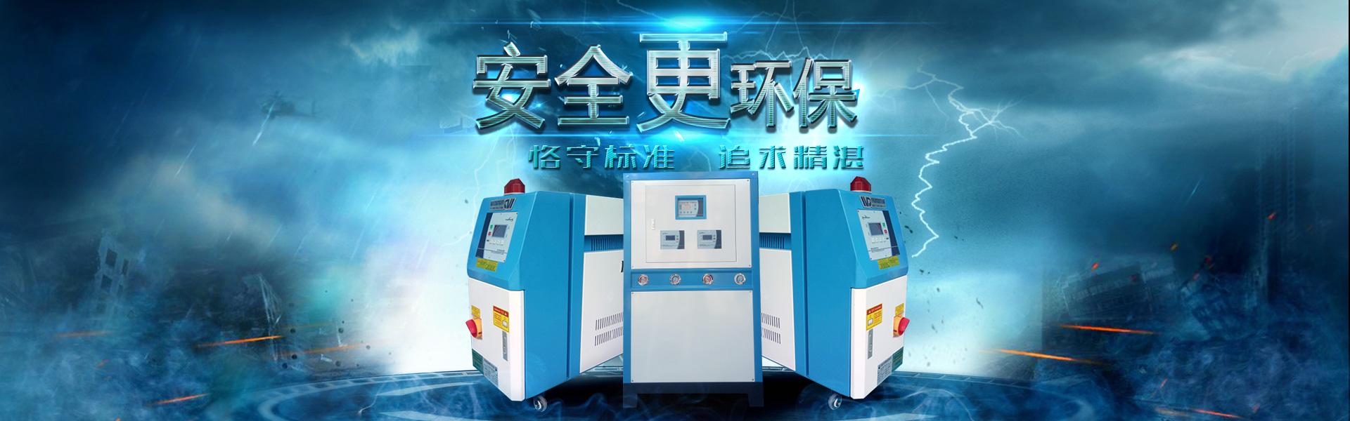 东莞工业水冷式冷水机自动化厂商