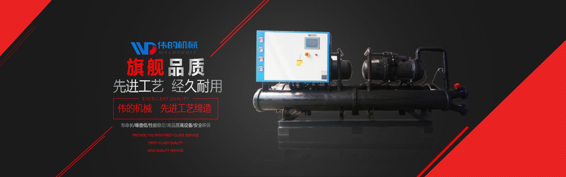 东莞市伟的塑胶机械有限公司