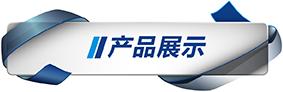惠州硅胶制品厂家