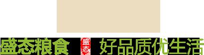 江西香米生产加工