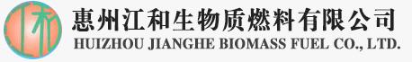 惠州生物质燃料厂
