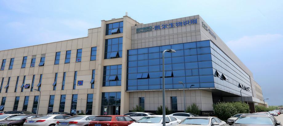 江蘇凱爾生物識別科技有限公司