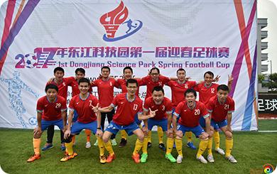 公司主辦東江科技園迎春足球比賽