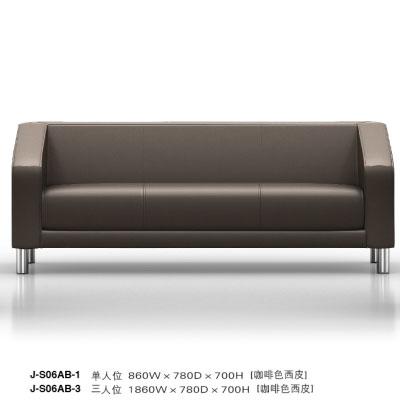 沙發J-S06AB-1