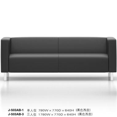 沙發J-S03AB-1