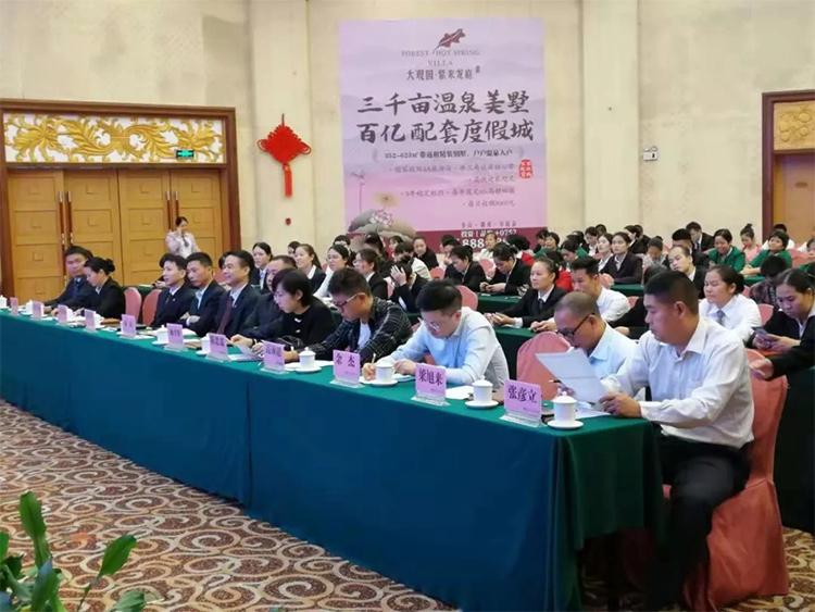龙门县旅游局相关负责人和南昆山大观园生态度假区全体人员参加了会议。