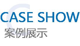 广东加气砖设备厂家