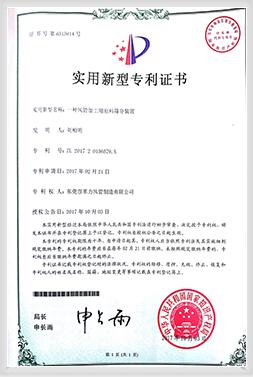 风管加工原料筛分装置专利
