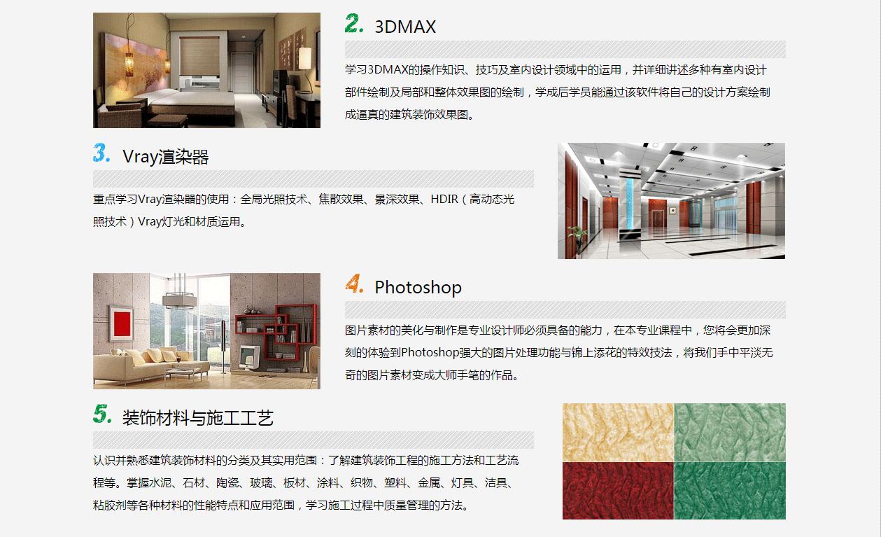 室內設計-_-奧博教育(南方連鎖機構)_05.png