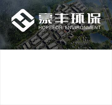 豪丰环保.png