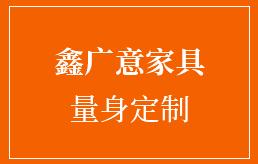 鑫广意manbetx体育  量身定制.png