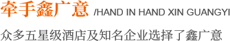 众多五星级酒店及知名企业选择了鑫广意.png