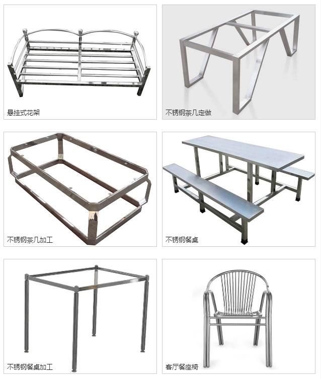 不锈钢茶几架,花架,餐台架,座椅XGY一套好的产品给您舒适美好的心情和环境
