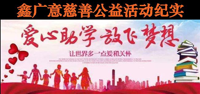扶贫助学·奉献爱心—鑫广意酒店manbetx体育 订做厂家是慈善公益行动派