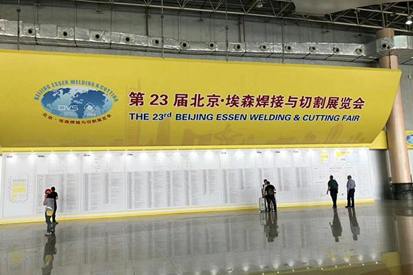 热肠贺华士科技戮第23届北京·埃森焊接与采伐揭示会落得天造地设打响!
