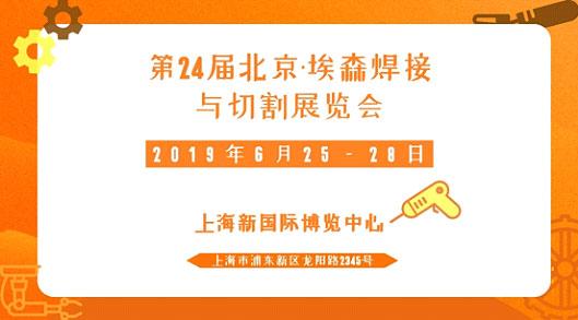 贺华士科技第24届北京·埃森焊接展会落得天造地设打响!