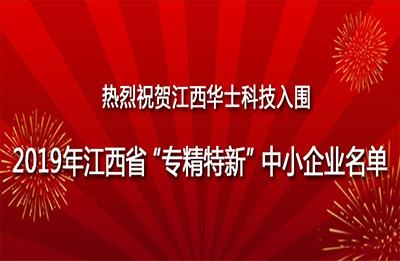 """热肠贺江西华士科技入围2019年江西省""""专精特新"""" 中小商家编目"""