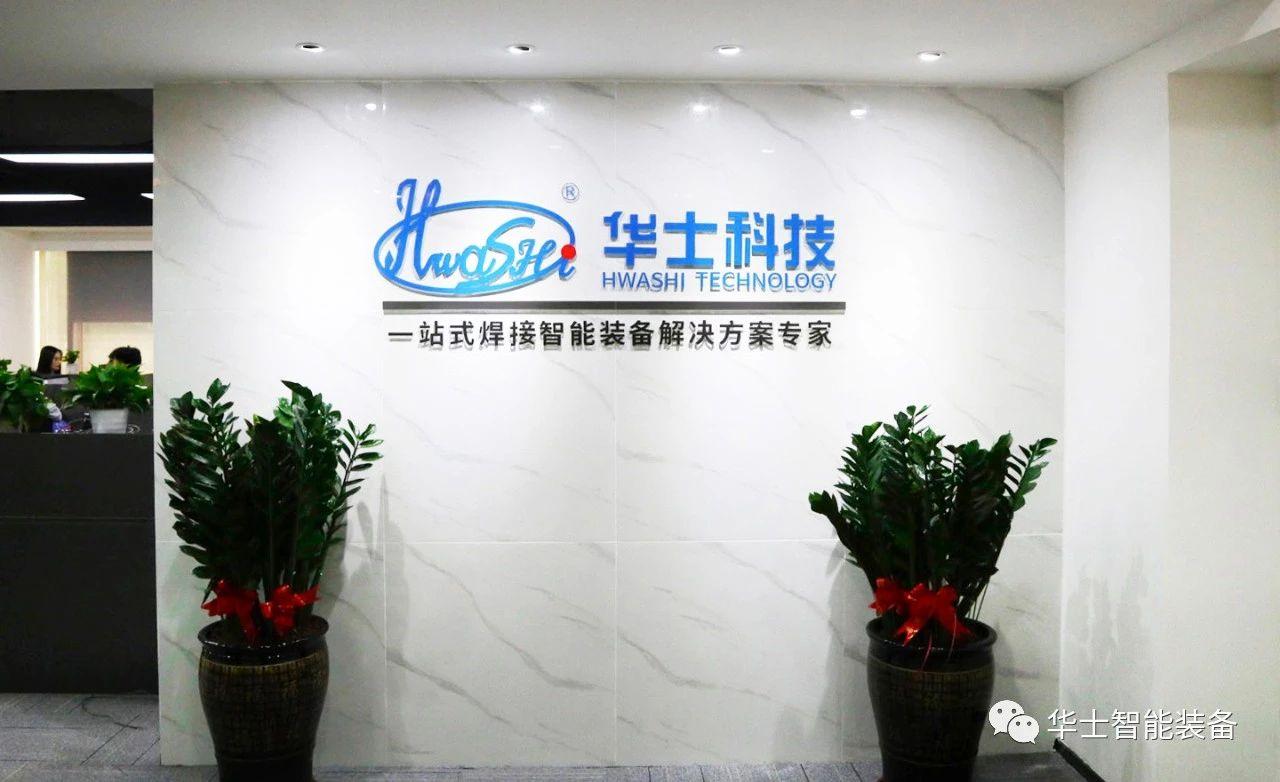 新遭际、新颜面、新出发点——欢度华士科技深圳劳动处行止新房!