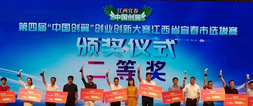 """首创立异进濒于 ——华士科技荣膺""""首都创翼""""江西省宜春市选择赛次等奖!"""